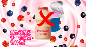 Probiotics do not work ch